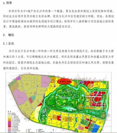 [长沙]住宅楼工程管理策划报告(进度/质量)62页