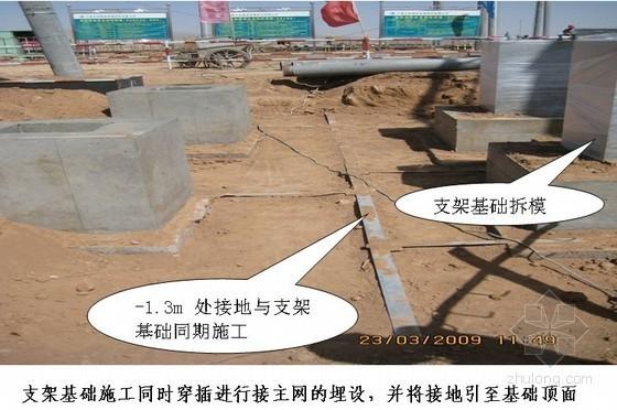 """[宁夏]变电站工程""""一次出零""""施工方案"""