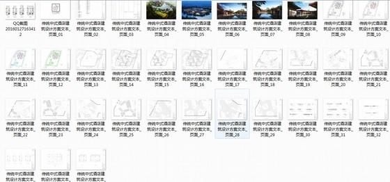[河南]传统中式风格园林景观式酒店建筑设计方案文本-总缩略图