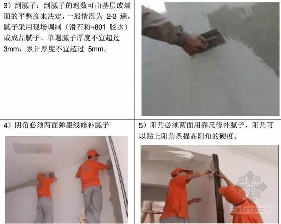 工程管理部编制室内精装修工程质量标准