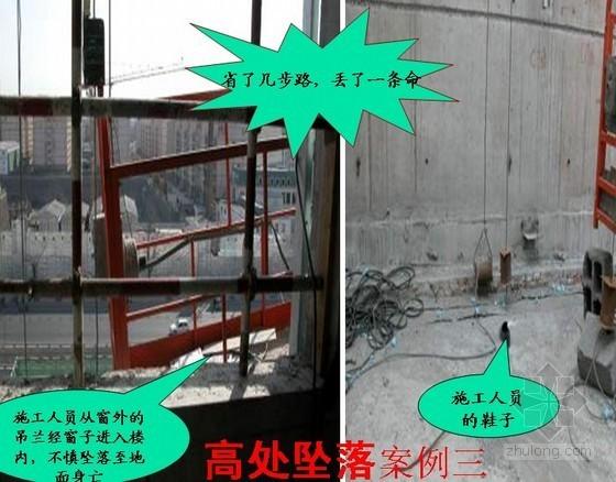 施工现场安全事故案例(PPT 2011年)
