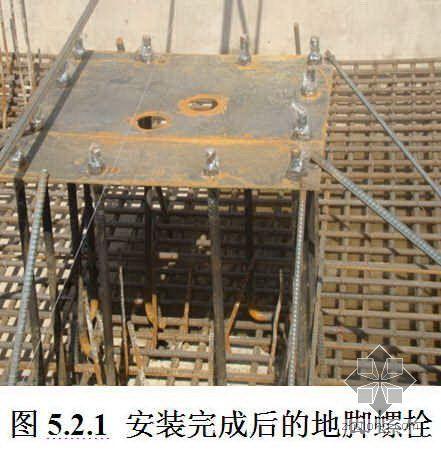 型钢混凝土组合结构施工工法
