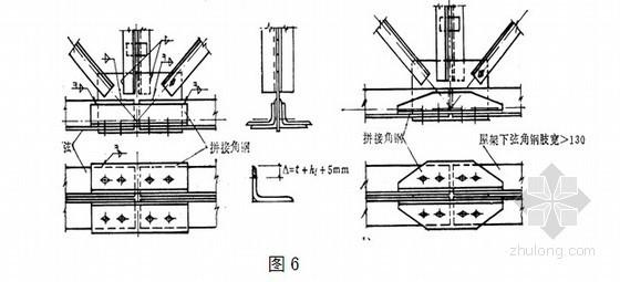 钢屋架课程设计指导书