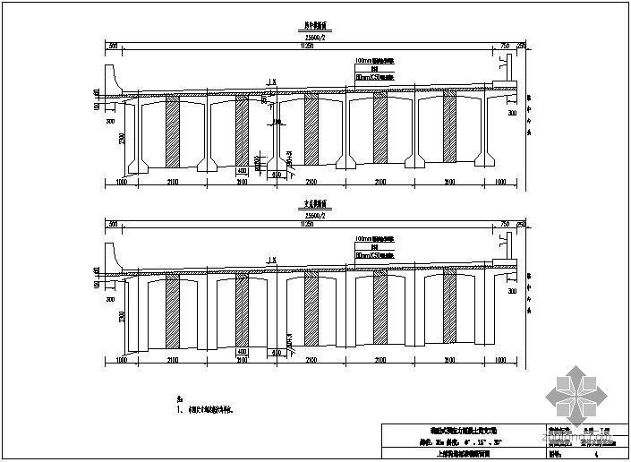 装配式预应力混凝土简支T梁上部构造通用图[跨径:35m,桥面宽度:整体式路基26.0m]