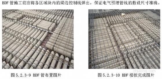 [北京]高层办公楼预拌混凝土施工工艺