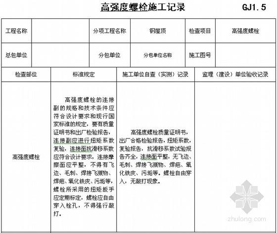 建筑工程钢结构部分施工质量验收资料(80余页 填写范例)