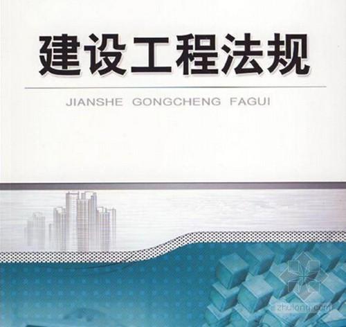 超全建设工程监理法规课件(631页 附习题解析)