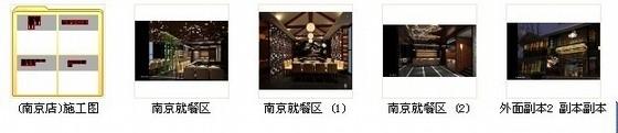 [南京]时尚铁板烧餐厅装修施工总缩略图
