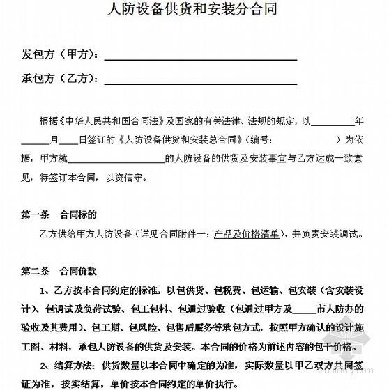 人防设备供货和安装工程合同(12页)