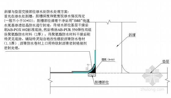 斜撑与垫层交接部位渗水处防水节点详图