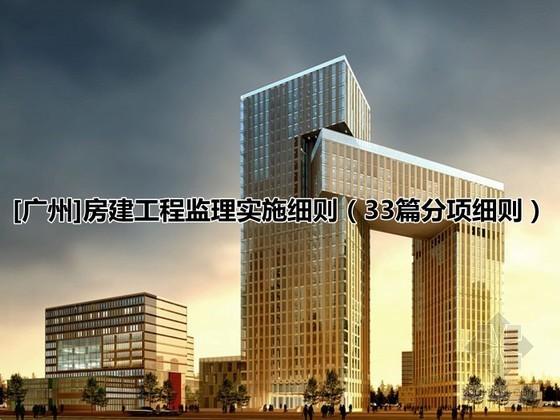 [广州]房建工程监理实施细则(约合250页33篇分项细则)