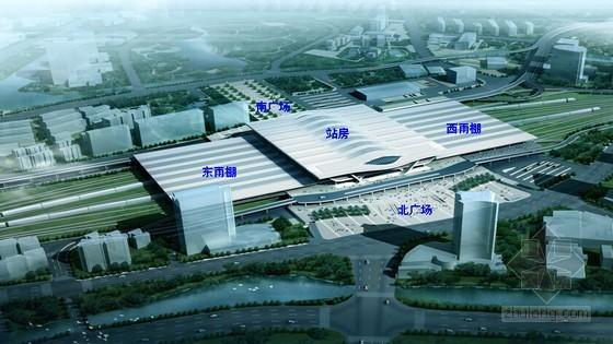 [宁波]火车站改建工程施工技术及初步验收情况汇报