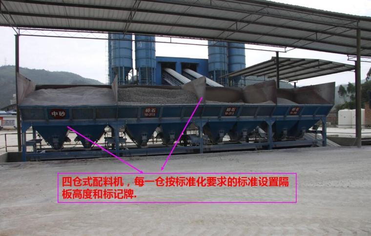 高速公路施工标准化范例图片PPT(118页,六部分)
