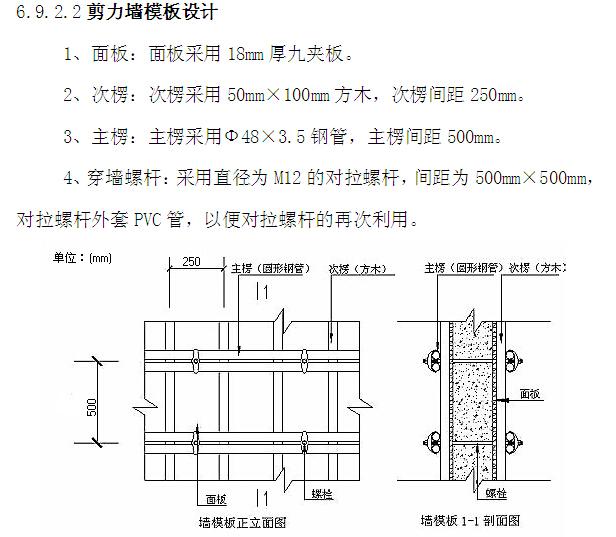 [贵阳]高层住宅楼项目施工组织设计(图文丰富)_6