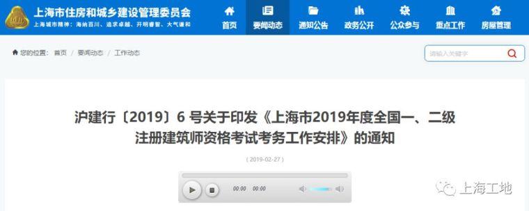上海市住建委发布2019年一建、二建考试时间和考务工作安排