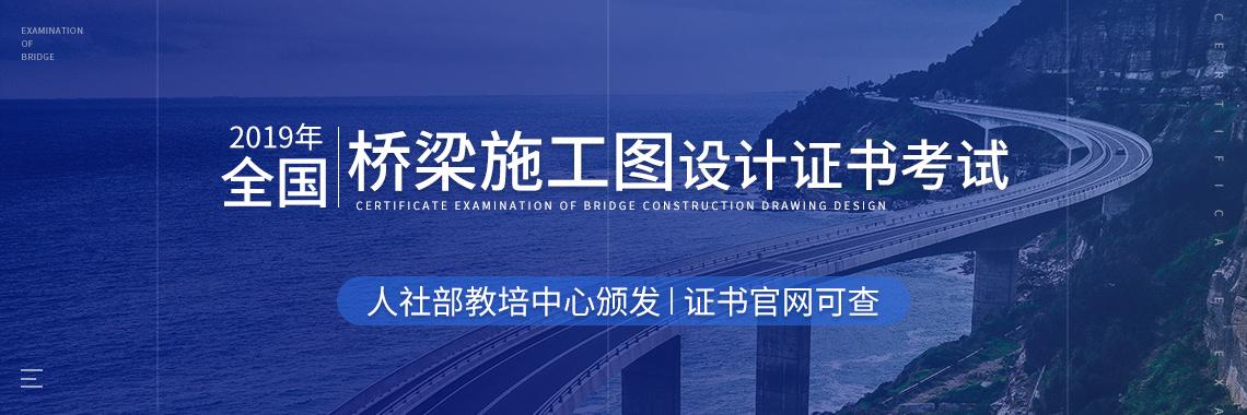 桥梁施工图设计证书考试课程,是为了让桥梁设计师通过了解桥梁设计图纸标准、掌握桥梁设计计算、掌握桥博计算建模,观看Midas建模教程学会桥梁设计计算及建模,获得在设计院成为核心技术人员的资本。人社部教育培训中心颁发证书,该证书人社部官网可查