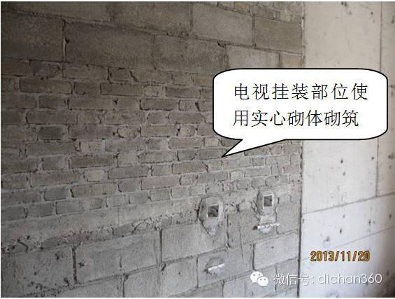 建筑工程强制性做法大全(含五大分项31种强制性做法)_46