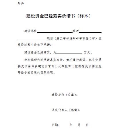住建部发文:取消施工许可证资金证明,废止节能审查!_3