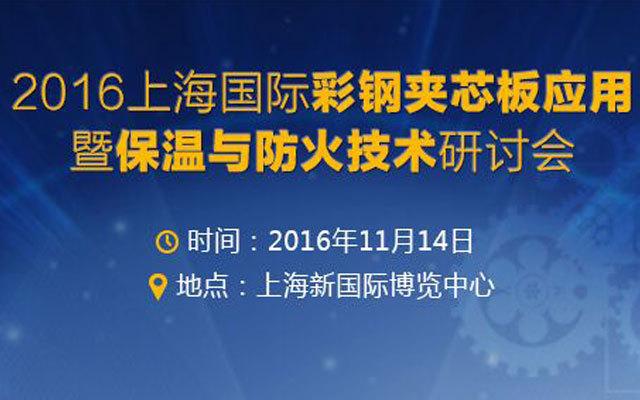 2016上海国际彩钢夹芯板应用暨保温与防火技术研讨会