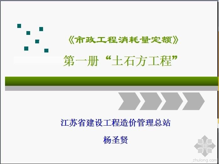 《市政工程消耗量定额》宣贯第一册土石方工程