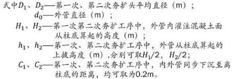 沉管灌注桩施工方法讲解_10