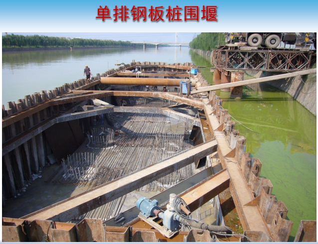 [浙江]瓯飞工程围堰设计和施工技术(共110页)