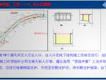重庆市江北区观音桥北城天街人防工程汇报材料