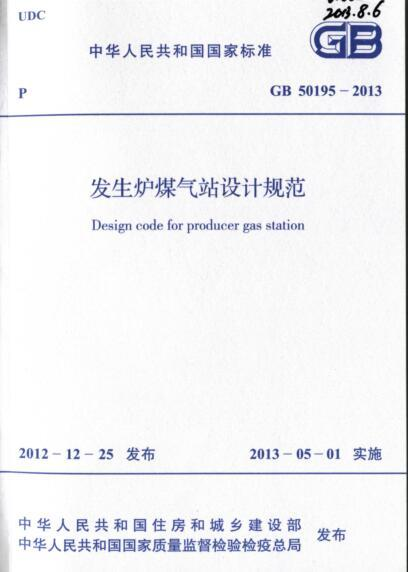 GB 50195-2013 发生炉煤气站设计规范