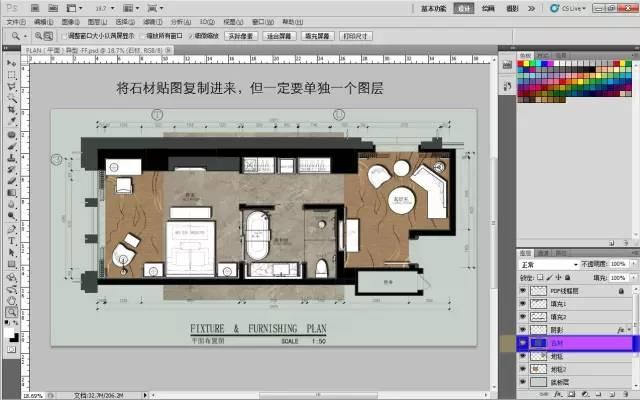 室内设计必学技能:彩色平面图PS教程_16