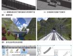 铁路工程BIM技术应用