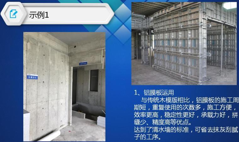 建筑工程施工及管理要素、新技术、绿色施工总结PPT(55页)