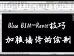【BlueBIM】Revit技巧-加腋墙体的绘制