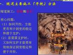 【全国】大断面隧道施工技术(共129页)