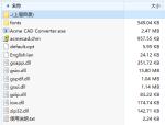 CAD版本转换器AcmeCADConverter