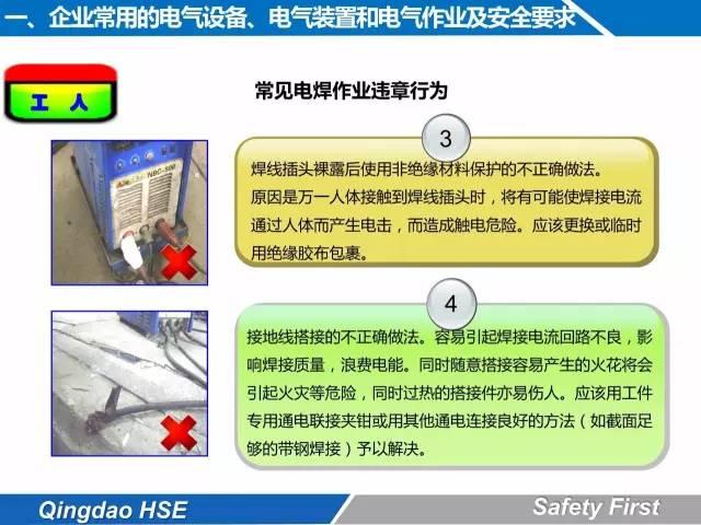 史上最全的电气安全培训,这么详细也是没谁了!(多图详解!)_47