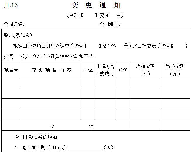 [江西]饮水安全工程施工与质量验收手册(表格丰富)_2