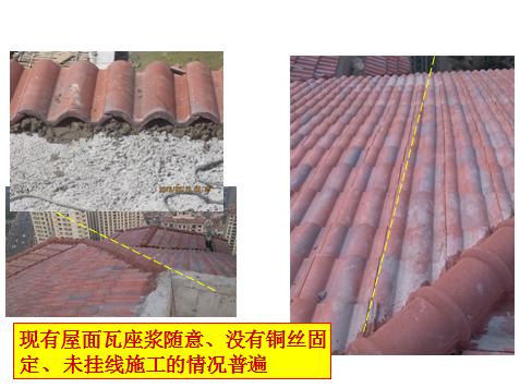 建筑工程施工过程重点质量问题分析及亮点图片赏析(二百余页,附图丰富)_26
