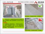 外墙石材幕墙工程质量标准工法示范