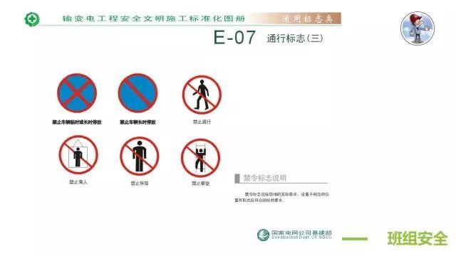 【多图预警】安全文明施工标准化图册|PPT_48
