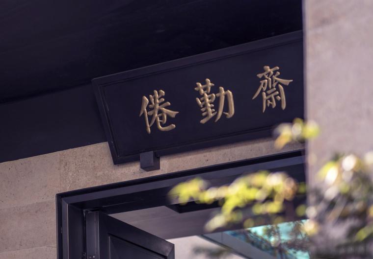 北京鲁能钓鱼台美高梅别墅景观-14