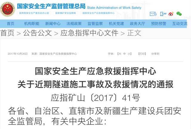土木工程检测|5个月4起事故48人遇难,暴露出施工哪些问题?