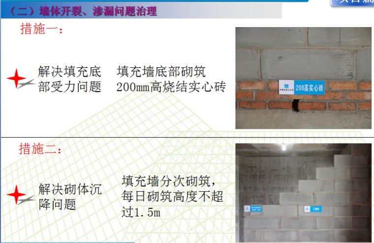 湖南省中建·江山壹号项目工程质量常见问题汇报材料_10