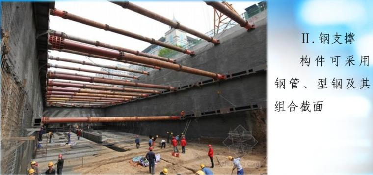 建筑深基坑施工安全培训讲义及事故案例分析PPT(145页)_5
