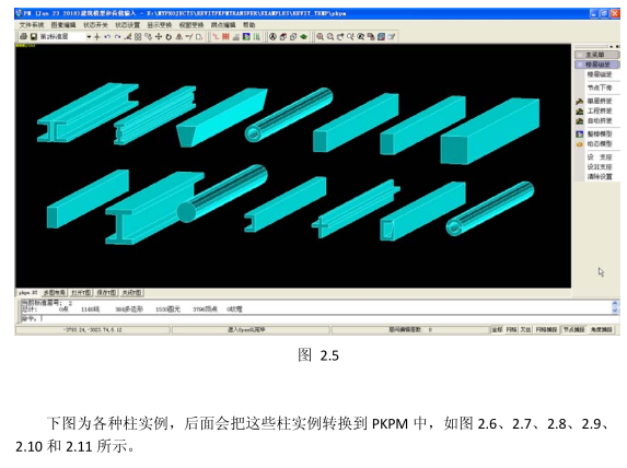 PKPM与REVIT数据转换-典型案例_7