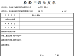 明挖扩大基础(混凝土)施工资料列表(13页)