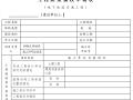 地铁工程验收及备案资料(21个word)