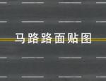 马路路面贴图