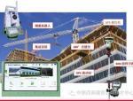 BIM+测量机器人在建筑工程施工中的应用