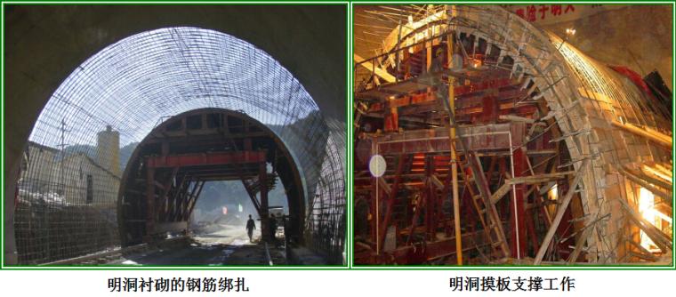 严寒低山丘陵区时速250km动车组铁路工程投标施工组织设计568页(路桥隧涵)_7