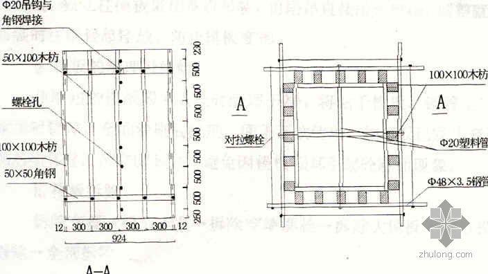 竹胶板拼装大模板施工工艺